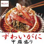 ズワイガニのカニミソが手軽に!ずわいがに甲羅盛り(約100g×3・化粧箱入・ボイル冷凍・ズワイ蟹)