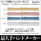 メール便可 時計バンド 時計ベルト日本最大手メーカーバンビ社 BAMBI  BAMBILEATHERバンビレザー カーフ型押しウェルダー仕立て 12mm13mm14mm BKA005