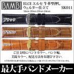 メール便可 時計バンド 時計ベルト日本最大手メーカーバンビ社 BAMBI ELCE エルセ 牛革型押し ウェルダー仕立て 18mm 20mm 22mm 24mm ELCE-SK011