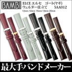 メール便可 時計バンド 時計ベルト日本最大手メーカーバンビ社 BAMBI  ELCE エルセ ゴート(ヤギ)ウェルダー仕立て 12mm14mm16mm18mm20mm SAA012