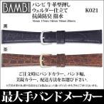 腕時計 ベルト 時計 替えベルト 交換バンド 革ベルト バンビ BAMBI 牛革 レザー 型押 撥水 メンズ 16mm 17mm 18mm 19mm 20mm K021