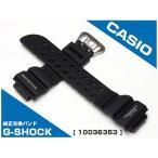 在庫あり メール便対応 CASIO カシオ 純正 時計 バンドDW-8200BK-1JF純正専用バンド/ベルト 10036353