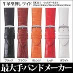 メール便可 時計バンド 時計ベルト日本最大手メーカーバンビ社 BAMBI  ワイド 幅広 牛革型押しバンド 22mm 24mm 26mm 28mm 30mm BK111