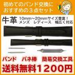 一部在庫あり☆ 日本最大手腕時計ベルトメーカーバンビ社 メール便対応  カーフウェルダー仕立て 10mm11mm12mm13mm14mm15mm16mm17mm18mm19mm20mm49-XP XP-49