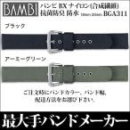メール便可 時計バンド 時計ベルト日本最大手メーカーバンビ社 BAMBI ナイロン(合成繊維) ブラック アーミーグリーン 抗菌防臭 防水 18mm 20mm BGA311
