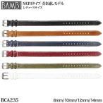 メール便可 時計バンド 時計ベルト日本最大手メーカーバンビ社 BAMBI NATOタイプレザー 引き通しモデル 牛革 8mm 10mm 12mm 14mm BCA235