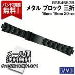 メール便可 時計バンド 時計ベルト日本最大手メーカーバンビ社 BAMBI ステンレススチール ブラックIP 20mm弓カン対応 エンドピース9mm(バンド幅20m) BSB4553B