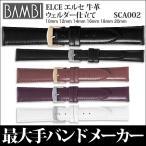 メール便可 時計バンド 時計ベルト日本最大手メーカーバンビ社 BAMBI ELCE エルセ 牛革 ウェルダー仕立て 10mm 12mm 14mm 16mm 18mm 20mm ELCE-SCA002