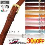 メール便可 時計バンド 時計ベルト日本最大手メーカーバンビ社 BAMBI  ELCE エルセ 牛革型押しウェルダー仕立て 10mm11mm12mm13mm14mm ELCE-SK007