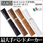 メール便可 時計バンド 時計ベルト日本最大手メーカーバンビ社 BAMBI ELCE エルセ 牛革 型押し ウェルダー仕立て 22mm 24mm ELCE-SK008