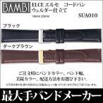 メール便可 時計バンド 時計ベルト日本最大手メーカーバンビ社 BAMBI ELCE エルセ コードバン ウェルダー仕立て 18mm 20mm ELCE-SUA010