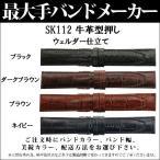 メール便可 時計バンド 時計ベルト日本最大手メーカーバンビ社 BAMBI ELCEエルセ 牛革型押しウェルダー仕立て 18mm20mm22mm24mm ELCE-SK112