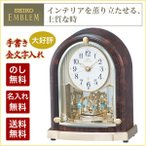 在庫あり のし 名入れ無料  こだわりの置き時計 SEIKO EMBLEM セイコー エムブレム 電波時計 クリスタルの煌めきが 時を優雅に演出します HW591B
