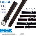 セイコー時計ベルト SEIKO 交換 腕時計 バンド 牛革 12mm 14mm R0141AL R0151AL R0142AL R0152AL R0143AL R0153AL R0144AL R0154AL R0145AL R0155AL