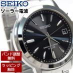 腕時計 メンズ セイコー腕時計 SEIKO セイコー SPIRIT スピリット 電波 ソーラー SBTM169