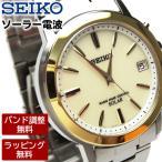 父の日 ギフト プレゼント 2019 セイコー 腕時計 ソーラー電波腕時計 メンズ SEIKO セイコー SPIRIT スピリット 電波 ソーラー SBTM170