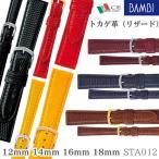 メール便可 時計バンド 時計ベルト日本最大手メーカーバンビ社 BAMBI ELCE エルセ リザード(トカゲ) へり返し仕立て 12mm 14mm 16mm 18mm ELCE-STA011