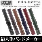 メール便可 時計バンド 時計ベルト日本最大手メーカーバンビ社 BAMBI ELCEエルセ コードバンモデル 16mm18mm20mm ELCE-SUA015