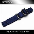 メール便可 時計バンド 時計ベルト WENGER ウェンガー 推奨 替えバンド 20mm 18mm ナイロン ネイビー バンド wn-2