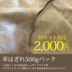 革はぎれ500gパック【30セット限定】 レザークラフト 革 はぎれ 福袋 皮革 ハギレ 通販 手芸 hagawa500g