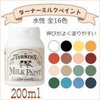 ミルクペイント/ハニーマスタード/200ml