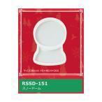 シリコンモチーフ クリスマス スノードーム rssd-151