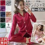 ゆうメール 送料無料  パジャマ レディース サテンパジャマ 長袖 大きいサイズ シルクタッチ ルームウェア 上下セット かわいい おしゃれ  ブラック(全8色)2X