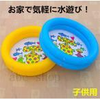 プール ビニールプール 丸形プール65cm 子供用プール 幼児 キッズプール キッズ 小さいプール 自宅用 水遊び