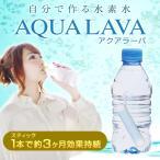 自分でつくるバナジウム水素水スティック。 AQUALAVA (アクアラーバ)