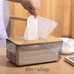 ティッシュケース おしゃれ 木製蓋 インテリア 北欧 おしゃれ ティッシュボックス 蓋付き 透明 シンプル