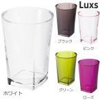 【タンブラー ルクス】(ホワイト,ブラック,ピンク,グリーン,ローズ) 洗面コップ シンプル