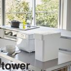 米びつ 山崎実業 密閉 袋ごと米びつ タワー 5kg 計量カップ付 3375、3376 保存容器 ストッカー