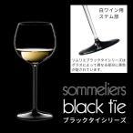 リーデル ソムリエ ブラックタイ 4100/7 モンラッシェ ワイングラス