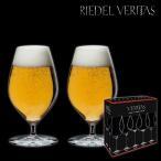 リーデル VERITAS ヴェリタス 6449/11 ビアー×2脚セット ビアグラス