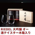 リーデル リーデル オー 2414/22-2 大吟醸 ペア×2脚セット 日本酒・焼酎・梅酒グラス