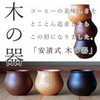 コーヒーカップ 安清式 山中漆器 木の器 日本酒グラスにも使える CPB010NT、CPB010BR、CPB010BK