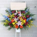 深夜早朝配達可 おまかせスタンド花 スタンドフラワー 開店 お祝い 誕生日 ギフト 送料無料