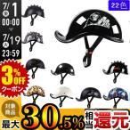 半キャップ 半帽ヘルメット バイクヘルメット バイク ハーレー男女兼用多重保護軽量通気半帽夏用 ダックテールヘルメット レトロ ヘルメット