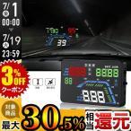 ヘッドアップディスプレイ HUD  5.5インチ  GPS プロジェクター 速度、RPM、水温、モニタ表示 過速度電圧警報 スピードメーター