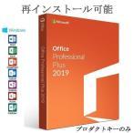 Microsoft Office 2019 1PC マイクロソフト オフィス2019 再インストール可 プロダクトキー 永久ライセンス ダウンロード版 Office Professional Plus 認証保証