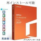 Microsoft Office 2019 1PC オフィス2019 再インストール可 プロダクトキー 永久ライセンス ダウンロード版 Professional Plus 英語版 64bit