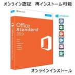 Microsoft Office 2019 Standard 1PC マイクロソフト オフィス2019 ダウンロード版 Word/Excel/PowerPoint/Outlook/Onenote/Publisher