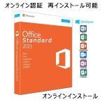 Microsoft Office 2019 Standard 32/64bit マイクロソフト オフィス2019 64ビット ダウンロード版 正規版 永久 Word Excel PowerPoint Outlook 2019