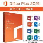 Microsoft Office 2021 Professional Plus 32/64bit 1PC マイクロソフト オフィス2019 ダウンロード版 正規版 永久 Word Excel PowerPoint Outlook 2021 先行版