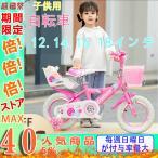 子供用自転車 12 14 16 18 20インチ 幼児用自転車 ランニングバイク 誕生日プレゼント 贈り物 高さ調節可能 女の子 ピンク 補助輪付き送料無料