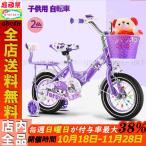 折りたたみ式 子供用自転車 幼児 高さ調節可能 補助輪付き カゴ付き 泥除け付き 組み立て式 誕生日プレゼント 子供のギフト