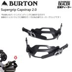20-21 BURTON/バートン / Supergrip Capstrap 2.0 BLACK /スーパーキャップストラップセット