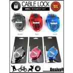 DESIVELL/CABLE LOCK/ケーブルロック ダイヤル式ワイヤーロック スノーボードの鍵/ボードロック/ベビーカーの鍵に!