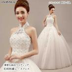 ショッピングプリンセス ウェディングドレス 花柄刺繍レース ホルターネック ロング フレア イブニングドレス 大きいサイズ