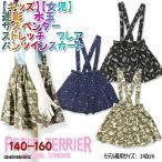 キッズ  女児  迷彩 水玉 サスペンダー ストレッチ フレア パンツインスカート 140-160